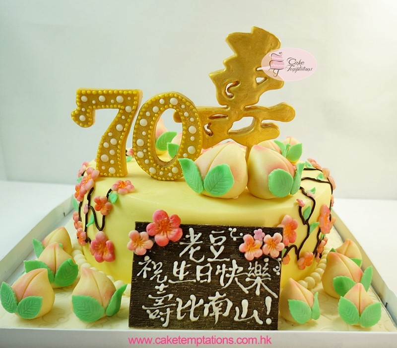 Happy 70th Longevity Birthday Cake 300 3D Chinese Font Cho