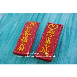 Chinese New Year Fai Chun Cookies (1 pair)