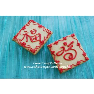 New Year Fortune Cookies