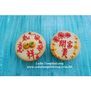 Chinese New Year Greeting Cookie